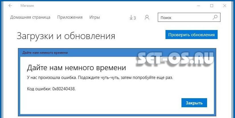 Ошибка 0x80240438 в Windows 10