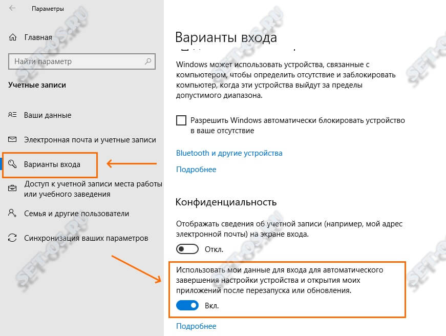 windows 10 варианты входа