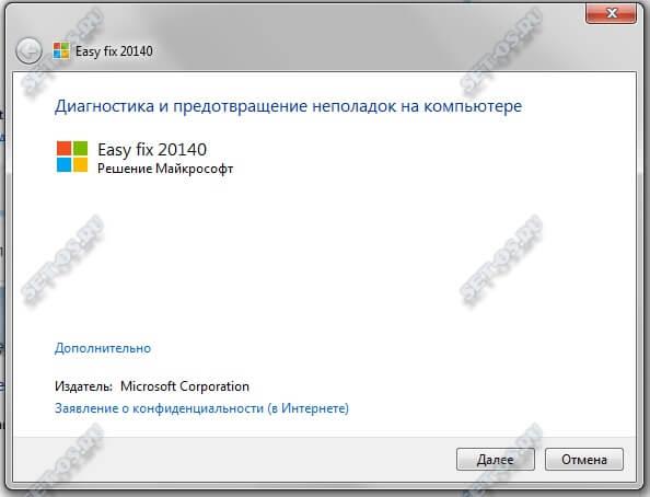 Microsoft Easy Fix скачать