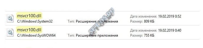 не обнаружила msvcr100 dll