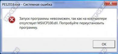 ошибка msvcr100.dll отсутствует не обнаружена