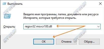 regsvr32 msvcr100 dll