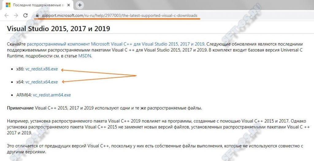 Visual C++ Redistributable скачать