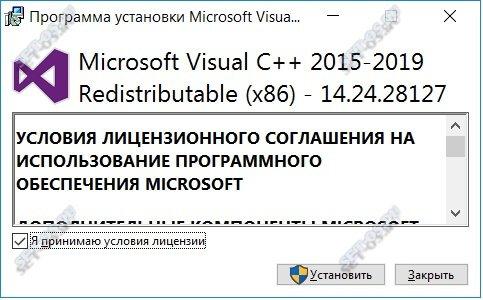 как установить распространяемый пакет visual c++