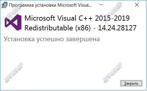 установка microsoft visual c+= redistributable