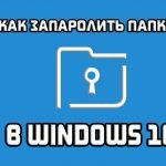 Запароленная папка в Windows 10 легко и просто!