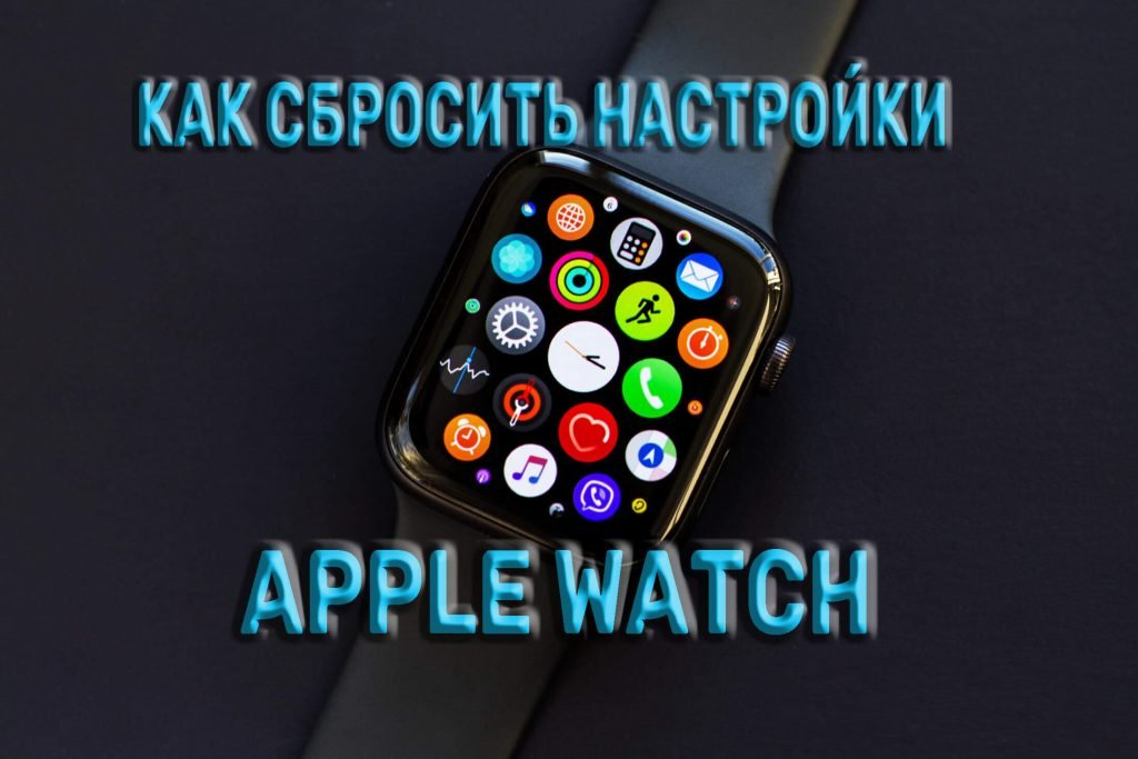 apple watch сброс до заводских настроек