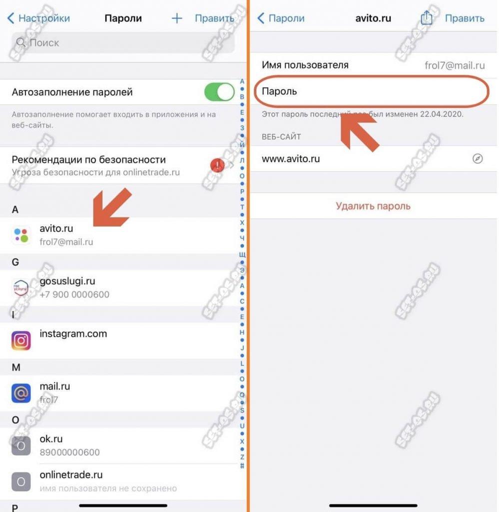 как найти сохранённые пароли iphone ipad