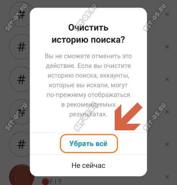 как очистить историю поиска instagram
